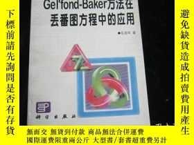 二手書博民逛書店罕見Gel fond-Baker方法在丟番圖方程中的應用Y572
