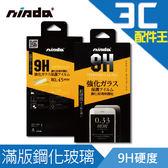 贈小清潔組 NISDA HTC 10 evo 滿版鋼化玻璃保護貼 0.33mm