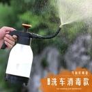 園藝灑水壺透明澆花澆水壺家用手動氣壓式小噴壺洗車消毒用噴霧器 印象家品旗艦店
