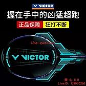 羽毛球拍雙拍碳釬維4U輕耐用型單拍球拍套裝維克多【齊心88】