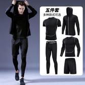 健身衣服男套裝運動速干緊身訓練服夜晨跑步籃球裝備秋冬季健身房