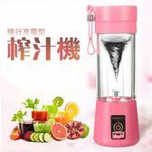 果汁機/蔬果榨汁機/豆漿機 USB充電式隨行果汁機 多功能充電 4色任選 1入