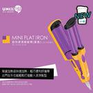 【韓國 UNIX】迷你波浪捲髮棒《波浪》UCI-B2506TW