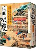 晚明破與變:絲綢、白銀、啟蒙與解放,16 17世紀的世界與中國