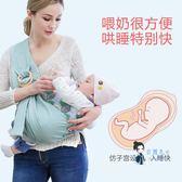 兒童背帶 兒童背巾西爾斯新生兒背帶前抱式寶寶四季多功能初生小孩的橫抱式 14色