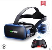 熱銷VR眼鏡VR眼鏡虛擬現實3D智慧手機游戲rv眼睛4d一體機頭盔ar蘋果安卓手機