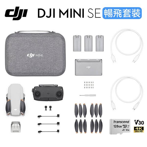 送128G 記憶卡 DJI Mini SE 輕型空拍機 暢飛套裝 輕型 空拍機 重量僅約242克 (公司貨)