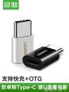 轉接頭tpc-c手機otg安卓micro-usb充電數據線接口轉換器通用華為p20p30pro榮耀 蘿莉小腳丫