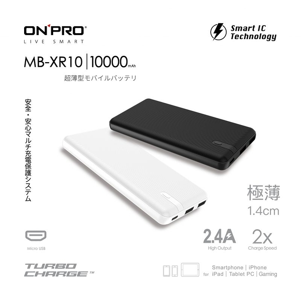 ONPRO MB-XR10 10000mAh 極薄美型2.4A行動電源
