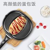 日本進口蛋包飯鍋煎鍋燃氣灶煎雞蛋不粘鍋日式煎餅模具加厚平底鍋 俏girl