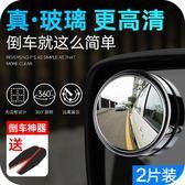 汽車後視鏡小圓鏡360度可調廣角鏡倒車輔助高清小車反光鏡盲點鏡【蘇迪蔓】