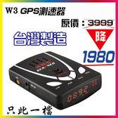 【真黃金眼】掃瞄者 隨插即用 GPS W3 GPS測速器  台灣製造 GPS-V3進化版 另有征服者 南極星