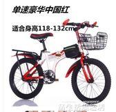熱銷自行車諾曼琦新款山地折疊變速自行車18/20/22寸單車7/15歲腳踏賽車自行 品生活旗艦店LX