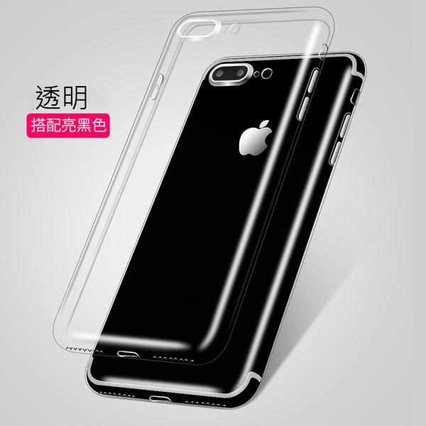 Apple iPhone 7 Plus 5.5吋 晶亮透明 TPU 高質感軟式手機殼/保護套  光學紋理設計防指紋 附一體式防塵塞