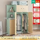 簡易衣柜家用臥室現代簡約出租房宿舍組裝小型收納柜子塑料布衣櫥 居家物語