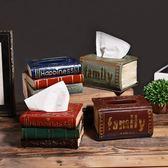 家用復古多功能紙巾盒餐巾客廳餐廳創意抽紙盒美式復古書本收納盒 年貨慶典 限時鉅惠