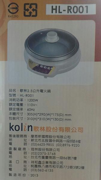 《歌林》 Kolin 2.5L 電火鍋 HL-R001 / HLR001