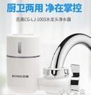 水龍頭淨水器志高凈水器家用水龍頭過濾器自來水直飲凈水機廚房凈化器濾水器
