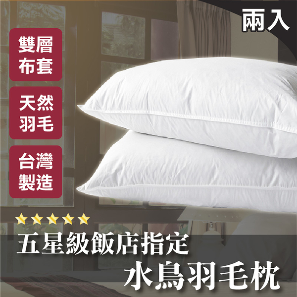 枕頭 天然水鳥羽毛枕(2入) 五星級飯店指定款 台灣製造 雙層布套防絨跑出【膨鬆、吸濕】