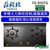 【fami】莊頭北 TG-8507G 一級單環二口玻璃檯面爐