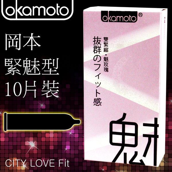 【愛愛雲端】岡本 okamoto 衛生套 CITY LOVE Fit 緊魅型 保險套 10片裝