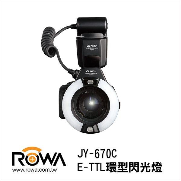 數配樂 唯卓 Viltrox 環型閃光燈 JY-670C for Canon ETTL 近攝 近拍 JY670C