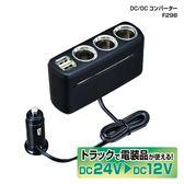 車之嚴選 cars_go 汽車用品【F298】SEIWA 2.4A 雙USB+3孔 點煙器延長線式電源轉換插座擴充器 24V車專用