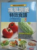 【書寶二手書T9/醫療_QJA】痛風調養特效食譜_林孝義