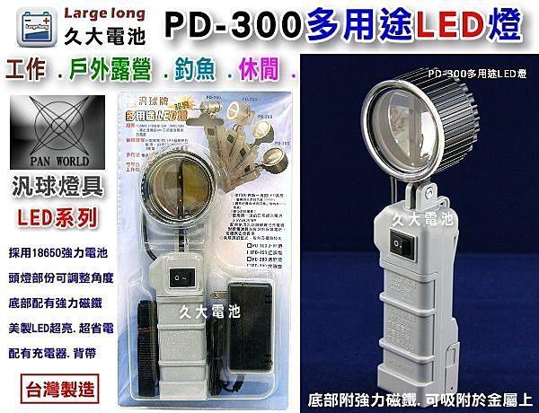 ✚久大電池❚台灣製 汎球牌 PD300S(反射式) LED燈.附充電器 工作照明 釣魚露營 安全巡邏