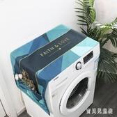 滾筒洗衣機蓋布防水防塵北歐冰箱蓋巾布藝防塵罩 【寶貝兒童裝】