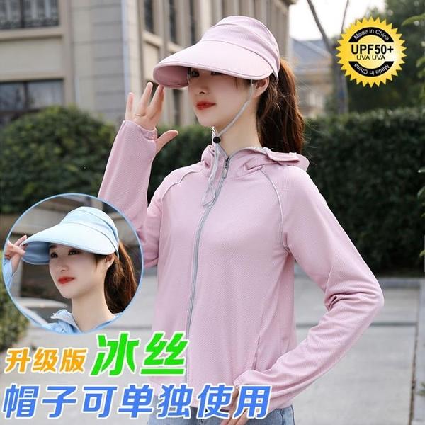 防曬衣 防曬衣女夏季中長款防紫外線冰絲網眼輕薄透氣戶外學生皮膚衣大碼