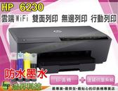 HP 6230 防水墨水+外瓶200ml 高速雲端雙面精省商務機+連續供墨系統+單向閥 P2H87-3