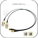 《飛翔無線3C》無線電專用 轉接線 45cm◉SMA公型 SMA母型 轉 M母型◉對講機訊號連接線