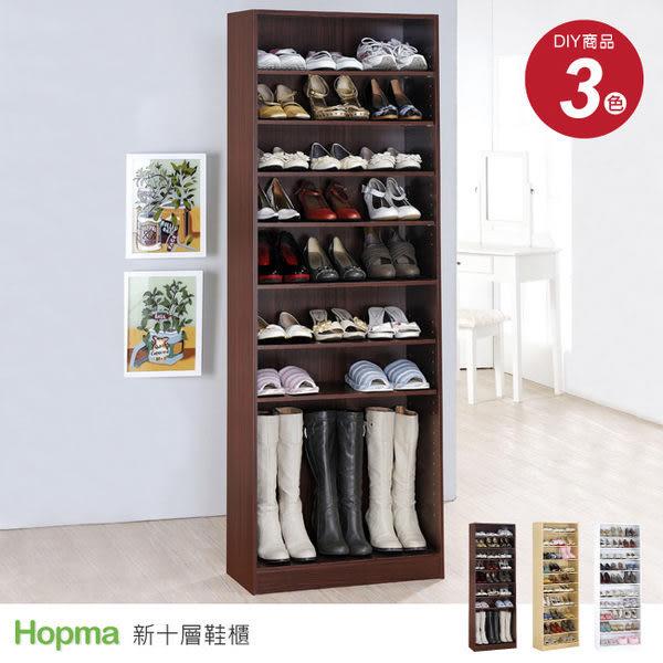《百嘉美》H-新十層鞋櫃(高180公分) 鞋架 書櫃 置物櫃 斗櫃 收納櫃