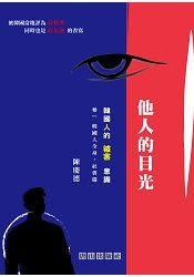 他人的目光:韓國人的「被害」意識(卷一:韓國人全身.社會篇)