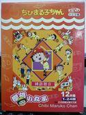 影音專賣店-U11-055-正版VCD*套裝動畫【櫻桃小丸子/第1-24回/12碟/】-國語發音