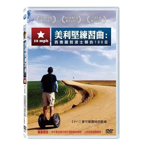 美利堅練習曲 西雅圖到波士頓的100日 DVD (購潮8)
