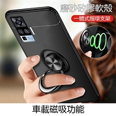 【車載手機殼】VIVO X50 Pro X50Pro 5G 手機殼 防滑 防摔 車載磁吸 支架