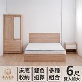 【本木】湯斯房間五件組-雙大6尺 床墊+床片+六抽床底+邊櫃+衣櫃梧桐色