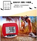 電子計步器計步器 大螢幕多功能電子計步器 步行跑步計數器 卡路里品質  萬聖節全館免運