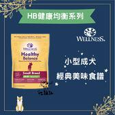 WELLNESS寵物健康〔HB健康均衡,小型成犬,經典美味食譜,28磅〕