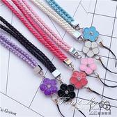 掛飾韓國風四葉草手機殼掛繩 清新花朵簡約時尚掛脖繩子女生配件 果果輕時尚