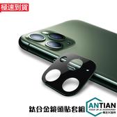 iPhone11 Pro Max 鈦合金 鏡頭框 鏡頭保護貼 高清高透 玻璃鏡頭貼
