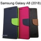 【My Style】撞色皮套 Samsung Galaxy A8 (2018) 5.6吋