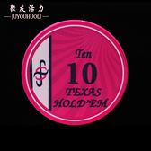 德州撲克籌碼套裝12克 43MM 10個價