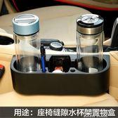 一件免運-汽車置物盒座椅縫隙收納儲物盒車載多功能水杯架車內飾品裝飾用品