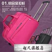 旅行包女拉桿包手提行李包男大容量旅游包袋登機箱包折疊韓版新款-超凡旗艦店
