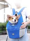 寵物狗狗胸前背包貓包出行雙肩外出包泰迪貓咪出門籠子便攜背帶箱 快速出貨