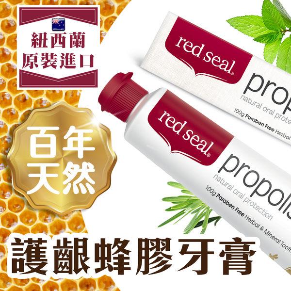 【Red Seal 紐西蘭原裝】百年天然護齦蜂膠牙膏Red Seal Propolis Toothpaste