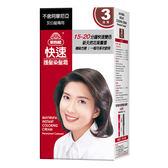 美吾髮 快速護髮染髮霜(3號淺栗)40g+40g